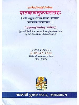 शतकचतुष्टयसंग्रह: Shatak Chatushtya Samgraha (Sanskrit Text with Gujarati Translation)