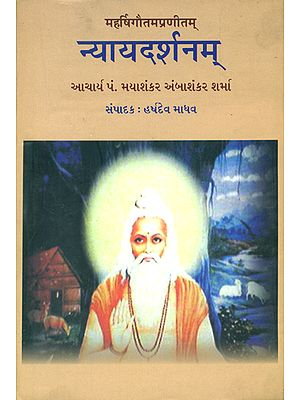 न्यायदर्शनम्: Nyaya Darshanam (Sanskrit Text With Gujarati Translation)