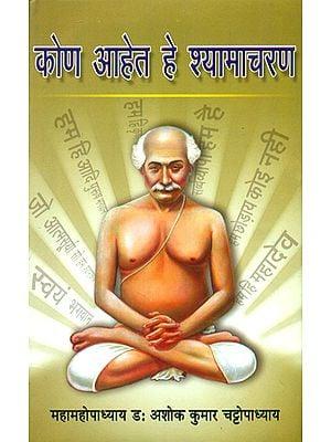 कोण आहेत हे श्यामाचरण: Who is This Shama Charan? (Marathi)