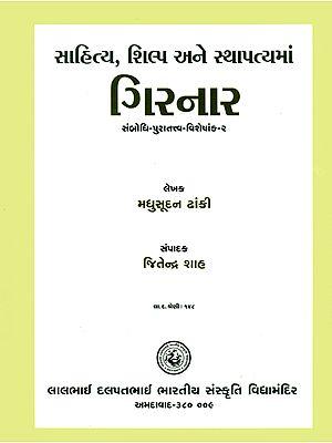 સાહિત્ય, શિલ્પ અને સ્થાપત્યમાં ગિરનાર: Literature, Sculpture and Architecture of Girnar (Gujarati)