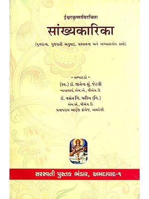 सांख्यकारिका: Samkhya Karika (Gujarati)