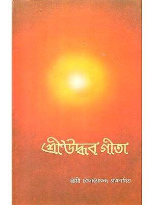 শ্রীউদ্দব গীতা: Sri Uddhava Gita (Bengali)