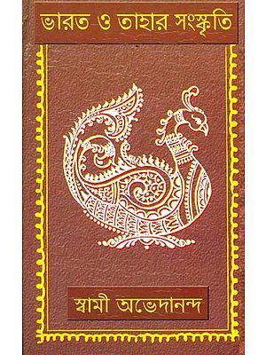 ভারত ও তাহার সংস্কৃতি: India and Its Culture (Bengali)