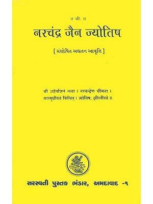 नरचंद्र जैन ज्योतिष: Narachandra Jain Jyotish  (Gujarati)