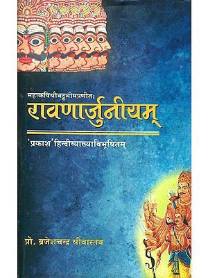 रावणार्जुनीयम् (संस्कृत एवं हिन्दी अनुवाद)- Ravanarjuniyam of Mahakavi Bhattabhima