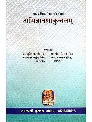 अभिज्ञानशाकुन्तलम्: Abhijnan Shakuntalam of Kalidasa (Sanskrit Text With Gujarati Translation)