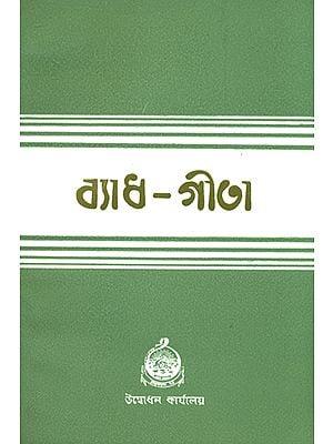ব্যাধ গীতা: Vyadha Gita (Bengali)
