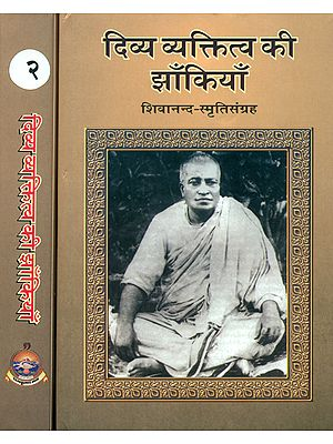 दिव्य व्यक्तितत्व की झाँकियाँ: Glimpses of a Divine Personality  (Set of 2 Volumes)