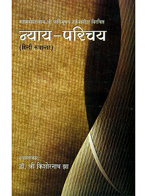 न्याय परिचय: Nyay Parichaya