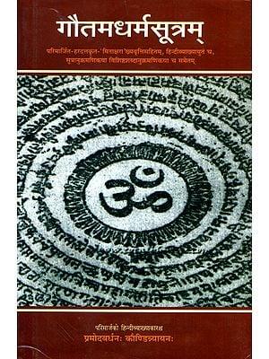 गौतमधर्मसूत्रम् (संस्कृत एवं हिन्दी अनुवाद) - Gautama Dharmasutra