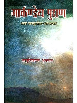 मार्कण्डेय पुराण (एक सांस्कृतिक अध्ययन): Markandeya Purana - A Cultural Study