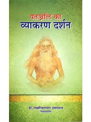 पतञ्जलि का व्याकरण दर्शन: Patanjali's Philosophy of Grammer