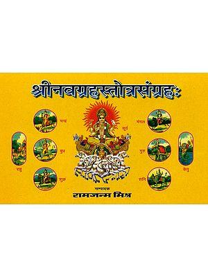 श्रीनवग्रहस्तोत्रसंग्रह: Shri Navagraha Stotra Samgraha