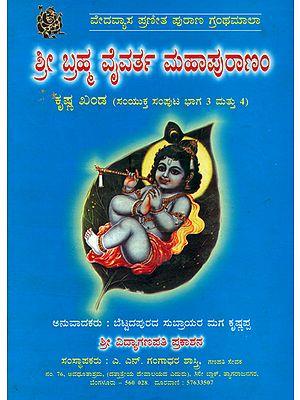 ಶ್ರೀ ಬ್ರಹ್ಮ ವೈವರ್ತ ಮಹಾಪುರಣಂ: Sri Brahmavaivarta Purana (Kannada)