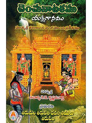 చెంచునాటకము (యక్సగానము): Cencu Natakamu - Yaksaganamu (Telugu)