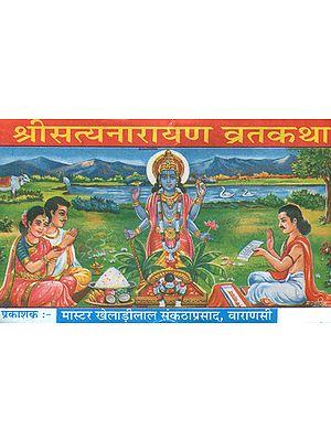 श्री सत्यनारायण व्रतकथा: Satyanarayan Vrata Katha