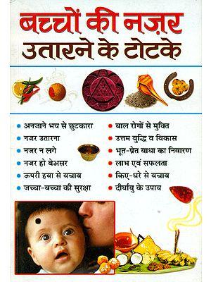 बच्चों की नज़र उतारने के टोटके: How to Remove Evil Eye From Children