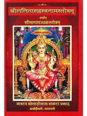 श्री ललितासहस्त्रनामस्तोत्रम् अर्थात सौभाग्य पञ्चकस्तोत्रम्: Shri Lalita Sahasranama Stotram
