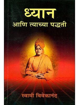 ध्यान आणि त्याच्या पध्दती:  Dhyana (Marathi)