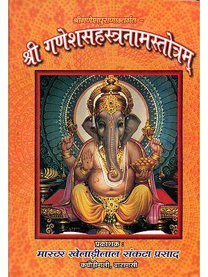 श्री गणेशसहस्त्रनाम स्तोत्रम्: Shri Ganesh Sahasranama Stotram
