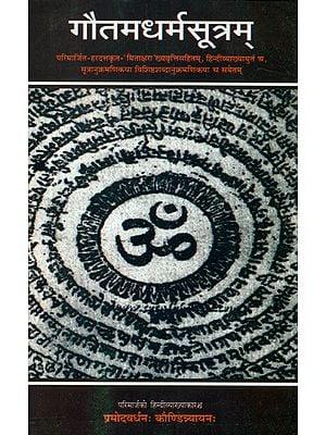 गौतमधर्मसूत्रम् (संस्कृत एवं हिन्दी अनुवाद) - Gautama Dharma Sutra