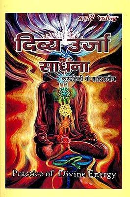 दिव्य ऊर्जा साधना (कुण्डलिनी के सरल प्रयोग): Practice of Divine Energy