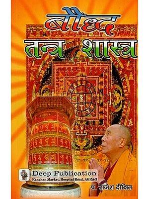 बौध्द तन्त्र शास्त्र: Buddha Tantra Shastra