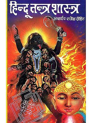 हिन्दू तन्त्र शास्त्र: Hindu Tantra Shastra