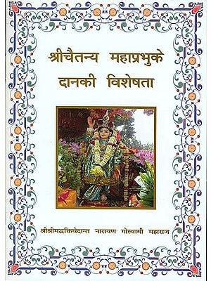 श्रीचैतन्य महाप्रभु के दानकी विशेषता: The Speciality of Chaitanya Mahaprabhu's Dana