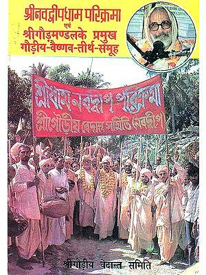 श्री नवद्वीपधाम परिक्रमा एवं श्री गौड़मण्डलके प्रमुख गौड़ीय वैष्णव तीर्थ समूह: Shri Navadvipa Parikrama