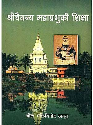 श्री चैतन्य महाप्रभु की शिक्षा: Teaching of Chaitanya Mahaprabhu