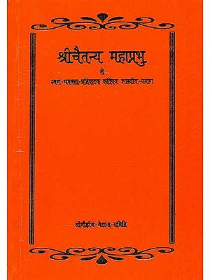 श्रीचैतन्य महाप्रभु; Shri Chaitanya Mahaprabhu