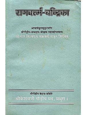 रागवतर्म चन्द्रिका: Ragavartm Chandrika of Vishvanath Chakravarti Thakur