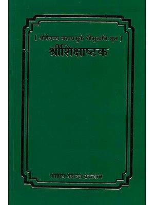 श्रीशिक्षाष्टक: Siksastak of Chaitanya Mahaprabhu