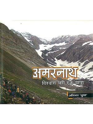 अमरनाथ: विश्वास भरी एक यात्रा: Amarnath - A Journey of Full Faith