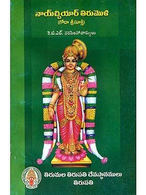 నాచియార్ తిరుమొళి  (గోడ శ్రీ సూక్తి ): Nachiyar Tirumoli (Goda Sri Sukti) in Telugu