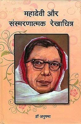 महादेवी और संस्मरणात्मक रेखाचित्र: Mahadevi Verma and Anecdotal Literature