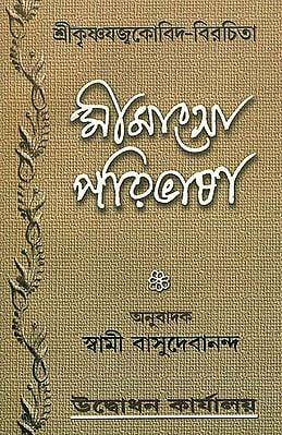 মিমাম্সা পরিভাষা: Mimamsa Paribhasha