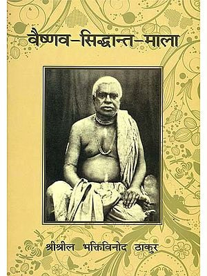 वैष्णव सिद्धान्त माला : Vaishnav Siddhanta Mala