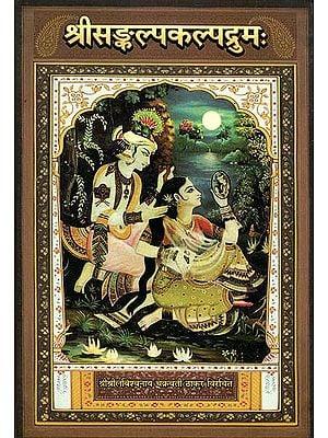 श्रीसंकल्पकल्पद्रुम (संस्कृत एवं हिन्दी अनुवाद) - Shri Sankalpa Kalpadruma