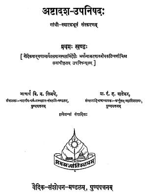 अष्टादश उपनिषद्: Eighteen Principal Upanisads -Vol-I (An Old and Rare Book) - With Parallels from the Vedas