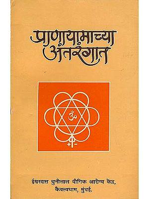 प्राणायामाच्या अंतरंगात: Pranayam (Marathi)