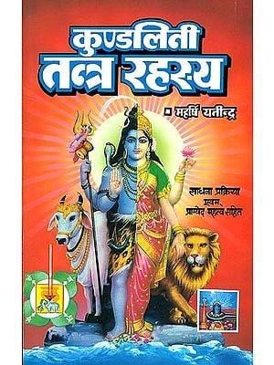 कुण्डलिनी तन्त्र रहस्य: Kundalini Tantra Rahasya