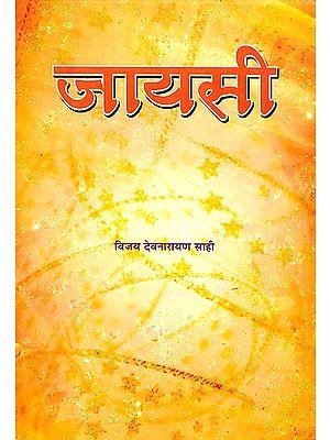 जायसी: Jayasi