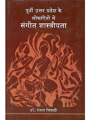 पूर्वी उत्तर प्रदेश के लोकगीतों में संगीत शास्त्रीयता: Classical Music in The Folk Songs of Eastern Uttar Pradesh