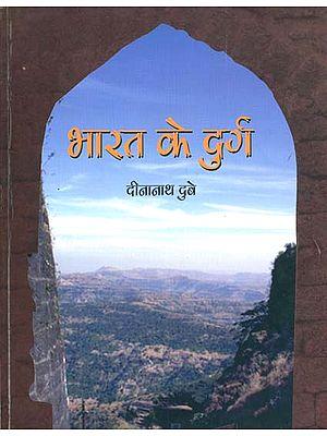 भारत के दुर्ग: India's Fort