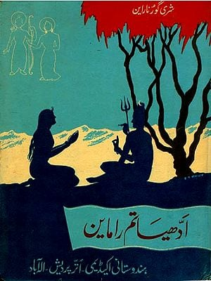Adhyatm Ramayan in Urdu (An Old and Rare Book )