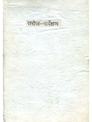 सरोज सर्वेक्षण: Saroj Sarvekshan - A Thesis on Shivsingh Saroj (An Old and Rare Book)