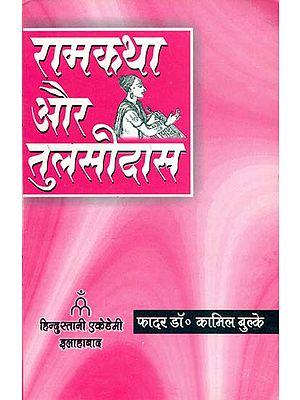 रामकथा और तुलसीदास: Ramkatha and Tulsidas