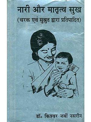 नारी और मातृतत्व सुख (चरक एवं सुश्रुत द्वारा प्रतिपादित) - Woman and Pleasure of Motherhood (According to Charaka and Susruta)